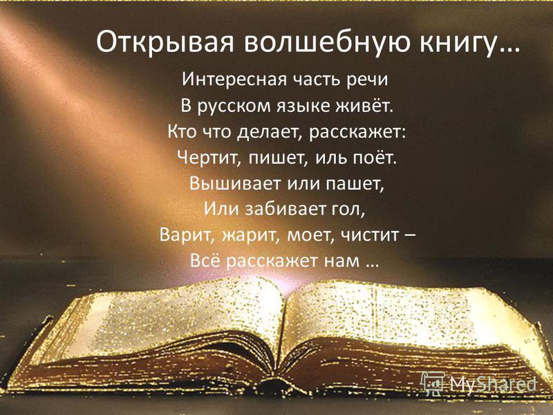 Гер б Фла г Гимн 123 Безударные гласные в корне слова Парные звонкие и глухие согласные в корне слова