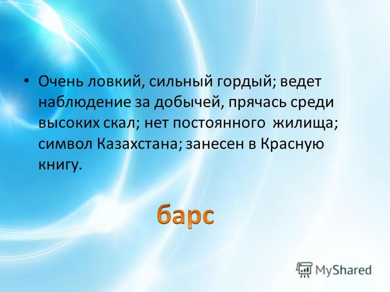 Очень ловкий, сильный гордый; ведет наблюдение за добычей, прячась среди высоких скал; нет постоянного жилища; символ Казахстана; занесен в Красную книгу.