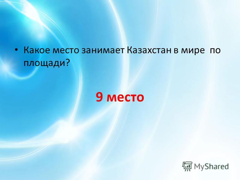 Какое место занимает Казахстан в мире по площади? 9 место