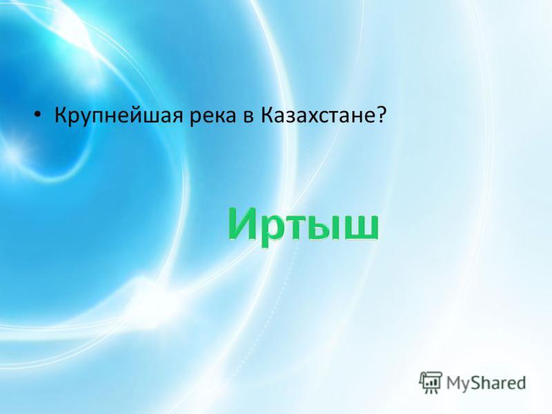 Крупнейшая река в Казахстане?