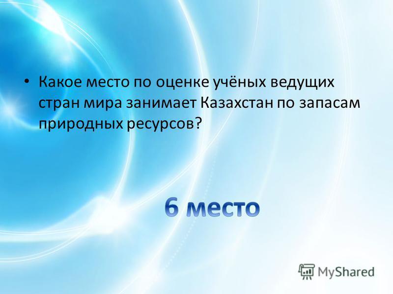Какое место по оценке учёных ведущих стран мира занимает Казахстан по запасам природных ресурсов?