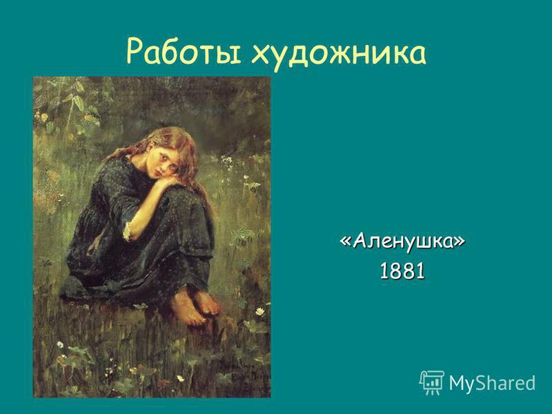 Работы художника «Аленушка»1881