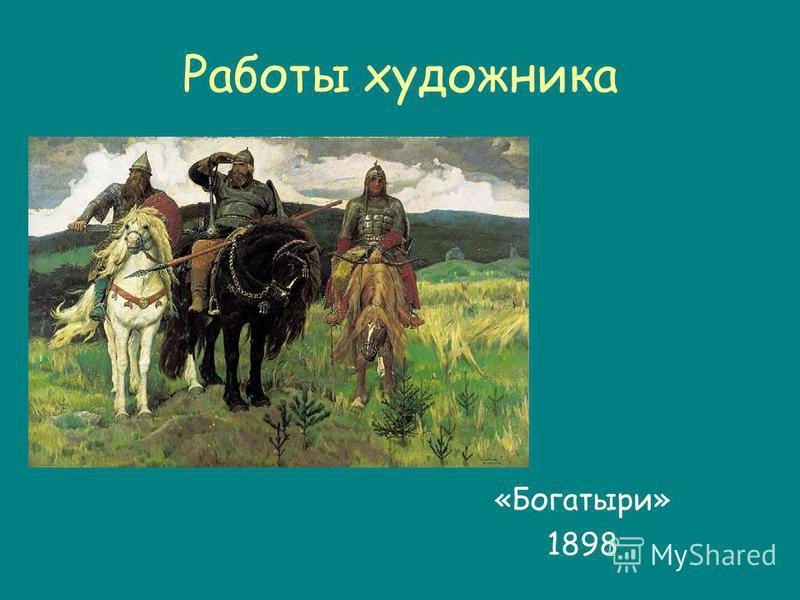 «Богатыри» 1898