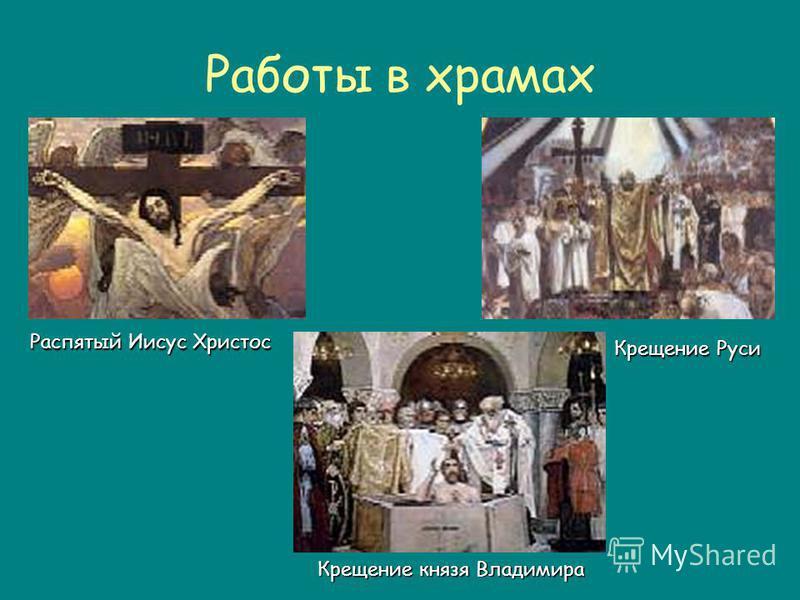 Работы в храмах Крещение князя Владимира Крещение Руси Крещение Руси Распятый Иисус Христос