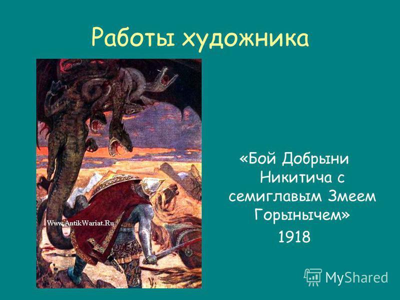 Работы художника «Бой Добрыни Никитича с семиглавым Змеем Горынычем» 1918