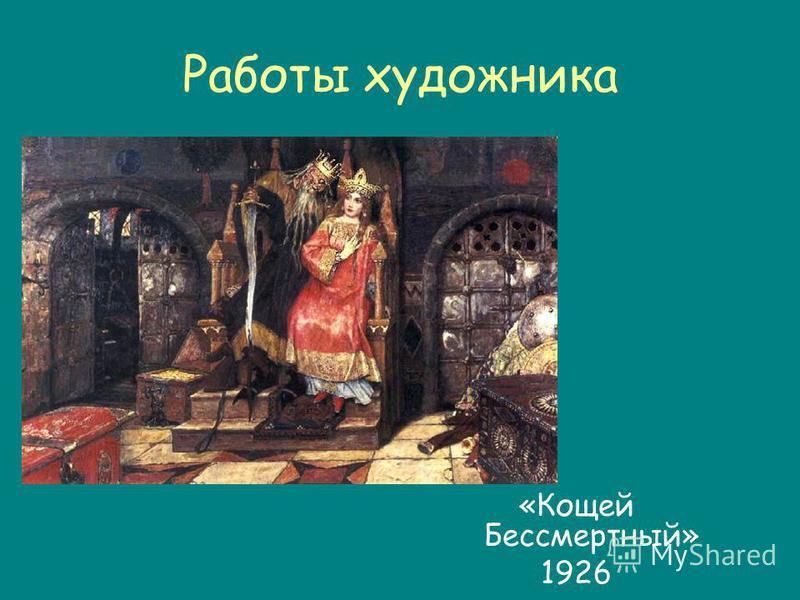 Работы художника «Кощей Бессмертный» 1926