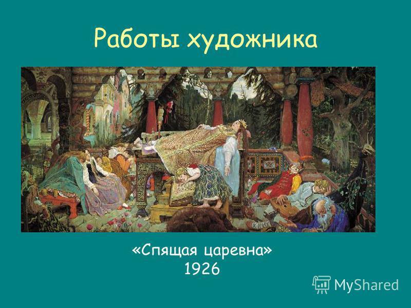 Работы художника «Спящая царевна» 1926