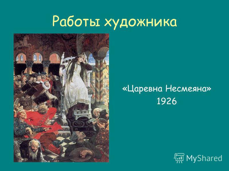 Работы художника «Царевна Несмеяна» 1926