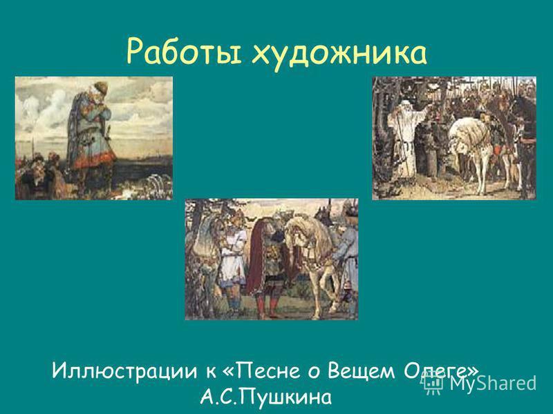 Работы художника Иллюстрации к «Песне о Вещем Олеге» А.С.Пушкина