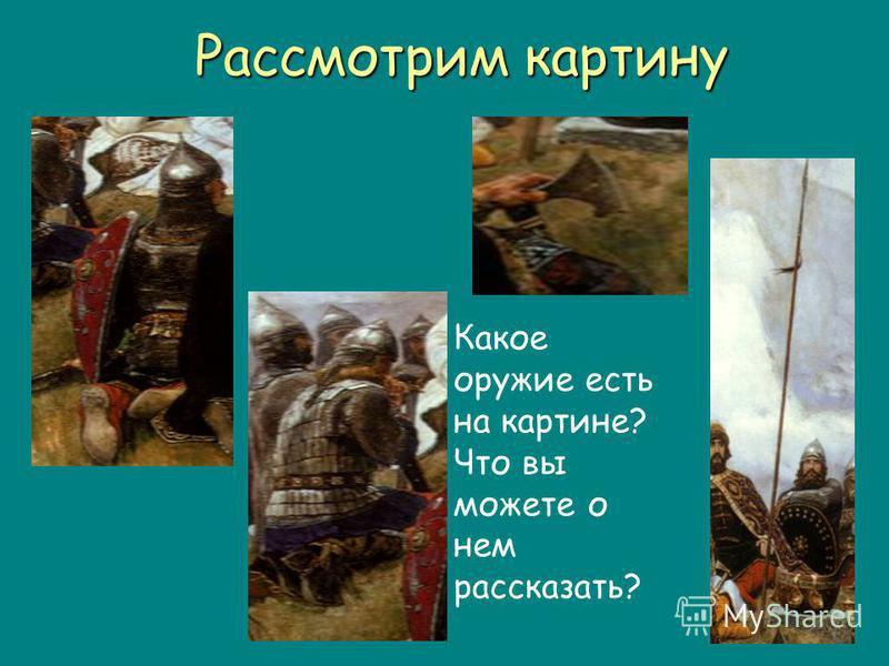 Рассмотрим картину Какое оружие есть на картине? Что вы можете о нем рассказать?
