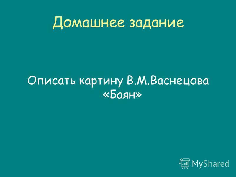 Домашнее задание Описать картину В.М.Васнецова «Баян»