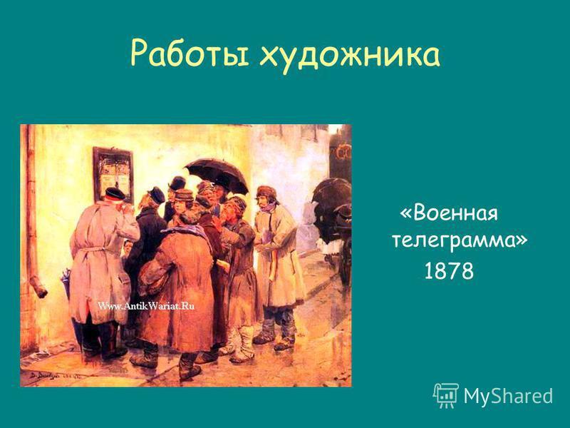 Работы художника «Военная телеграмма» 1878