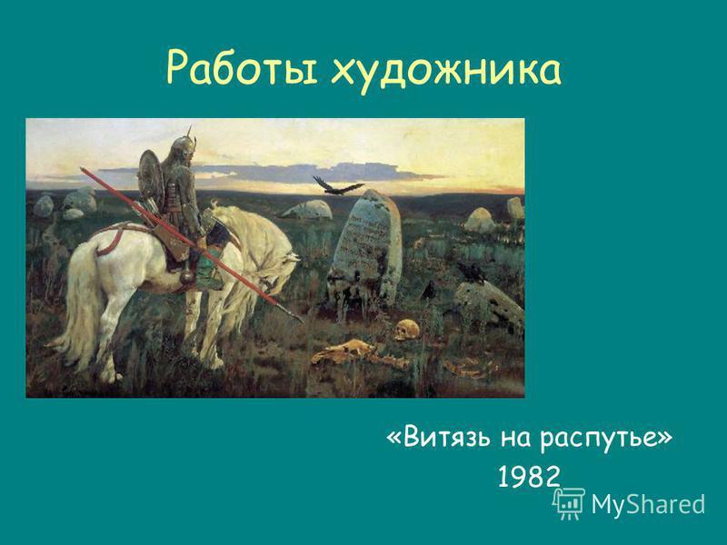 Работы художника «Витязь на распутье» 1982