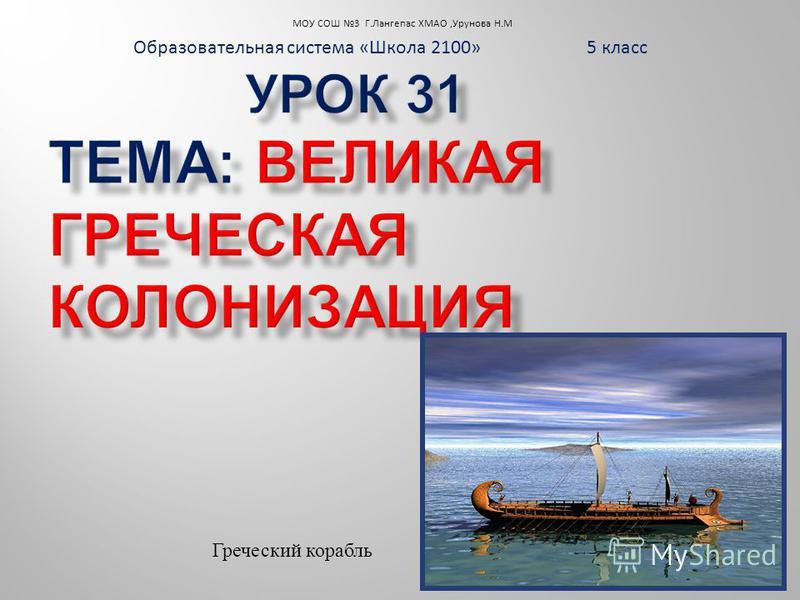 Образовательная система «Школа 2100» 5 класс МОУ СОШ 3 Г.Лангепас ХМАО,Урунова Н.М Греческий корабль