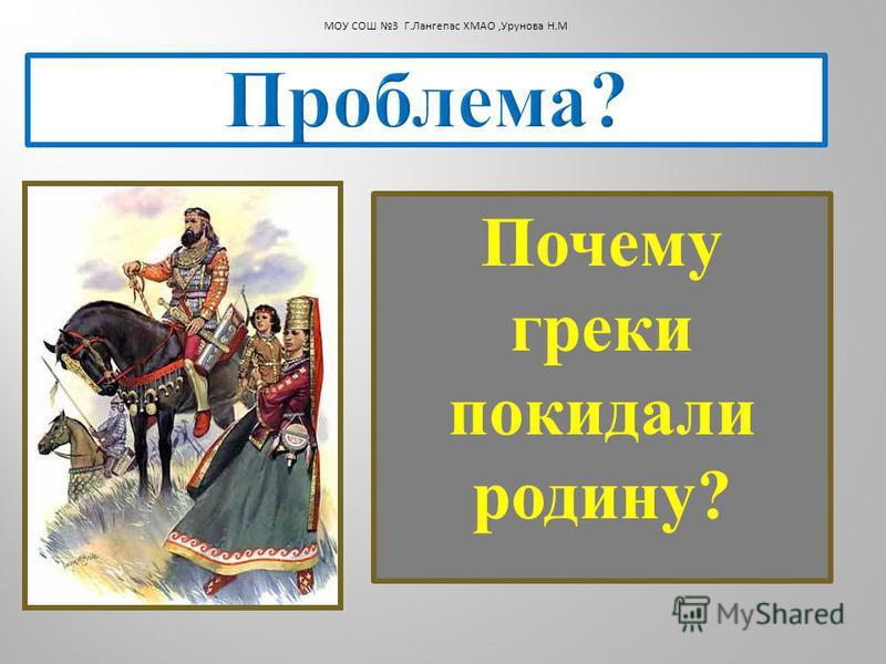 Почему греки покидали родину ? МОУ СОШ 3 Г.Лангепас ХМАО,Урунова Н.М