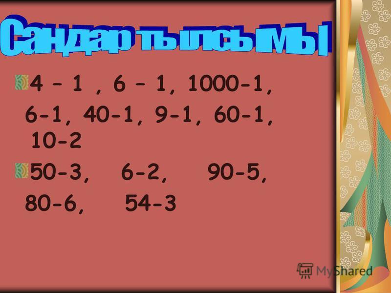 4 – 1, 6 – 1, 1000-1, 6-1, 40-1, 9-1, 60-1, 10-2 50-3, 6-2, 90-5, 80-6, 54-3