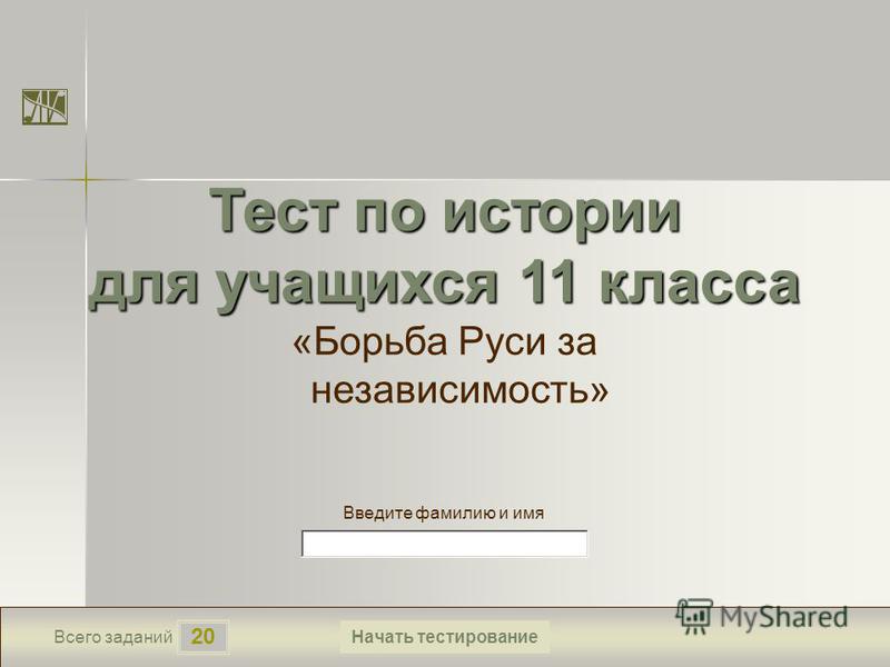 Тест по истории класс по теме Тесты по истории России кл  Контрольная работа борьба руси за независимость 10 класс