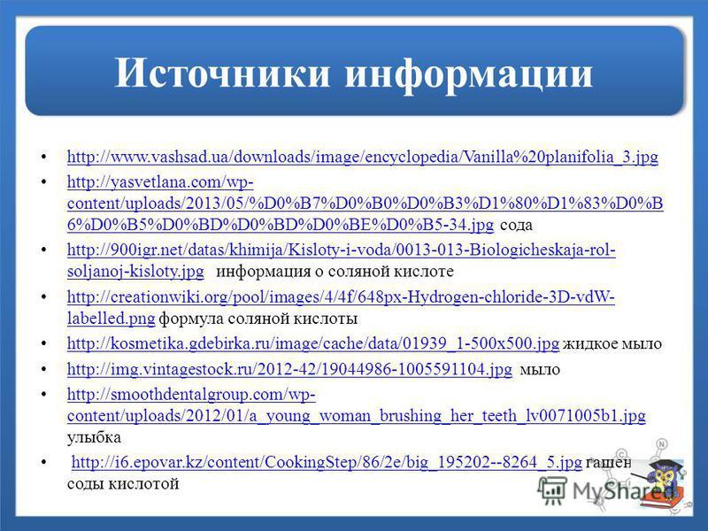 Источники информации http://www.vashsad.ua/downloads/image/encyclopedia/Vanilla%20planifolia_3. jpg http://yasvetlana.com/wp- content/uploads/2013/05/%D0%B7%D0%B0%D0%B3%D1%80%D1%83%D0%B 6%D0%B5%D0%BD%D0%BD%D0%BE%D0%B5-34. jpg сода http://yasvetlana.c