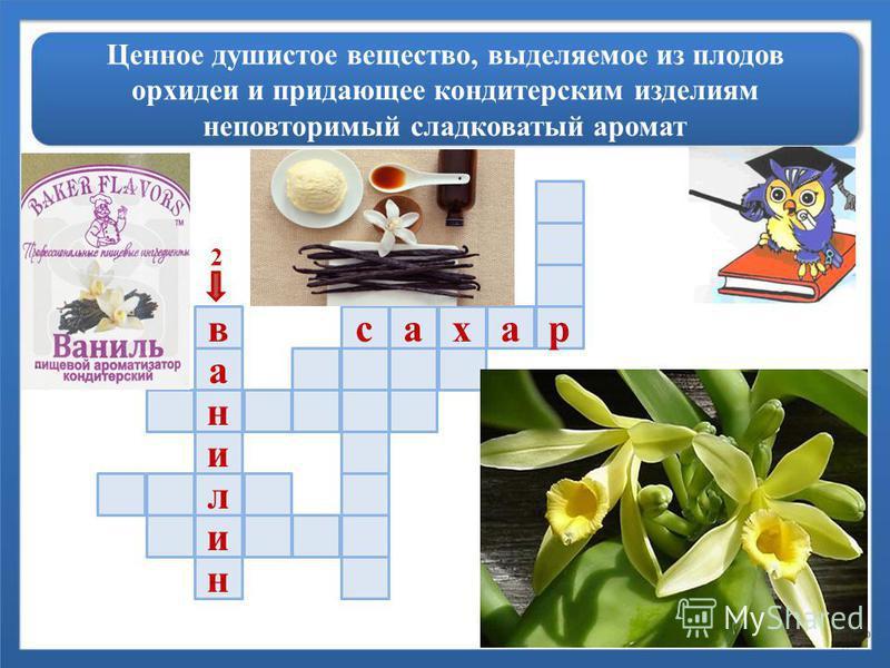 Ценное душистое вещество, выделяемое из плодов орхидеи и придающее кондитерским изделиям неповторимый сладковатый аромат расах н н и л и в а 2