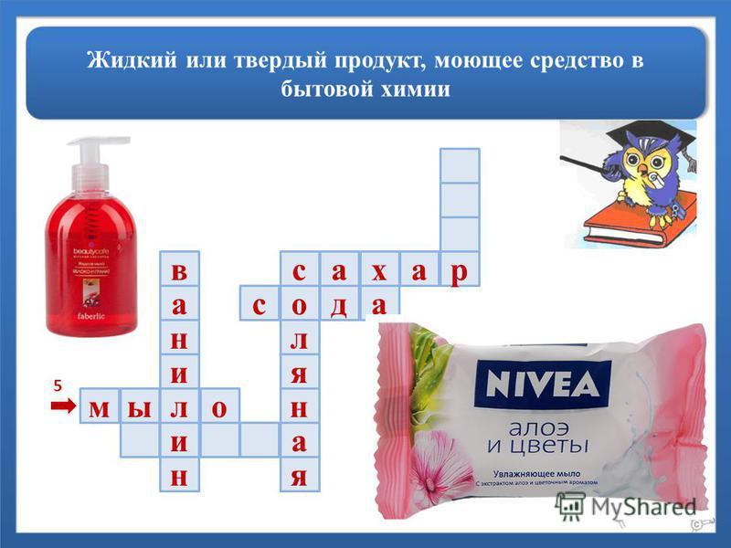 Жидкий или твердый продукт, моющее средство в бытовой химии расах сода но я н н и л и в а я а омы 5