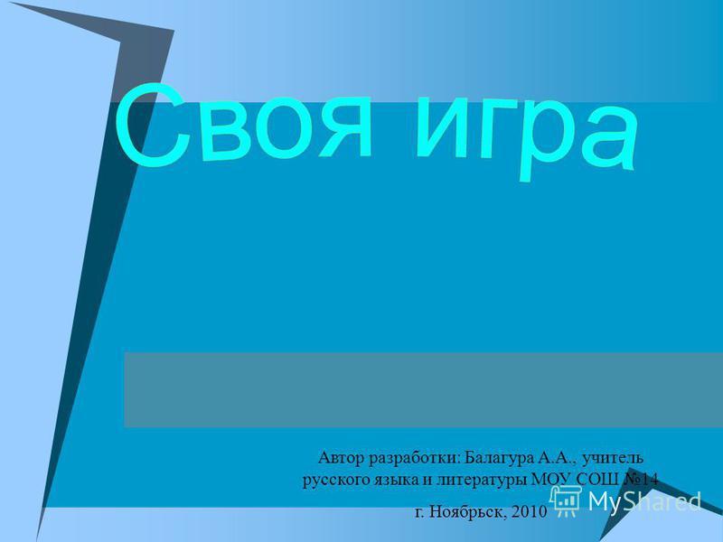 Автор разработки: Балагура А.А., учитель русского языка и литературы МОУ СОШ 14 г. Ноябрьск, 2010