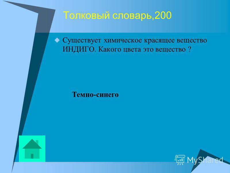 Толковый словарь,200 Существует химическое красящее вещество ИНДИГО. Какого цвета это вещество ? Темно-синего