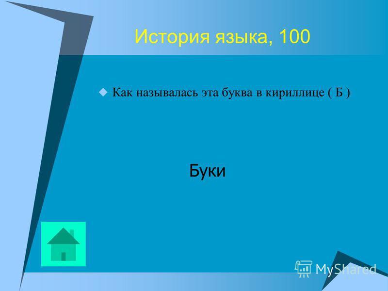 История языка, 100 Как называлась эта буква в кириллице ( Б ) Буки