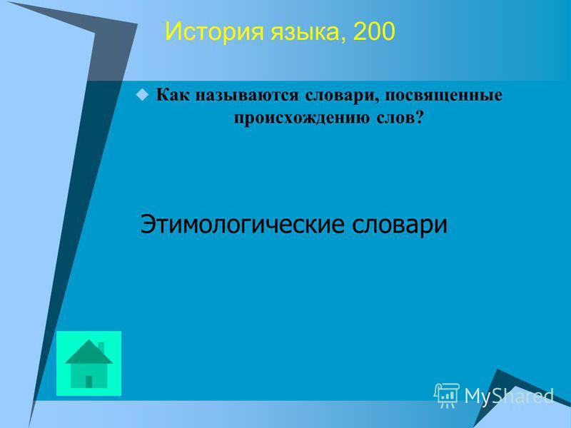 История языка, 200 Как называются словари, посвященные происхождению слов? Этимологические словари