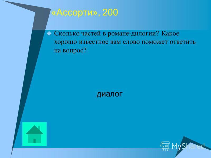 «Ассорти», 200 Сколько частей в романе-дилогии? Какое хорошо известное вам слово поможет ответить на вопрос? диалог
