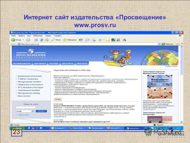 23 Интернет сайт издательства «Просвещение» www.prosv.ru 23