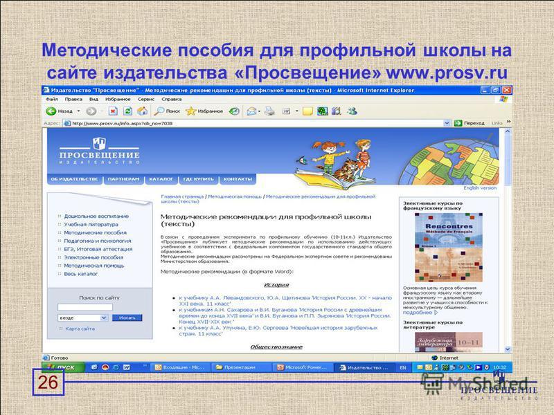26 Методические пособия для профильной школы на сайте издательства «Просвещение» www.prosv.ru 26