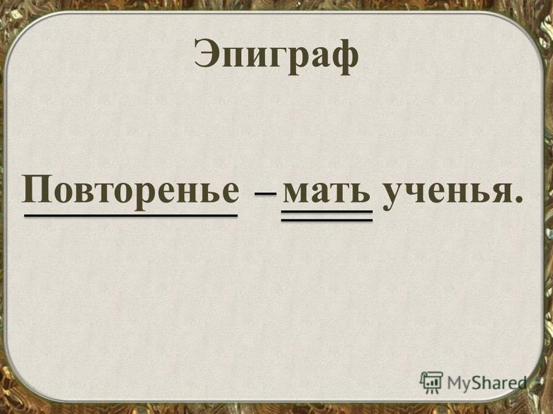 Эпиграф Повторенье мать ученья.