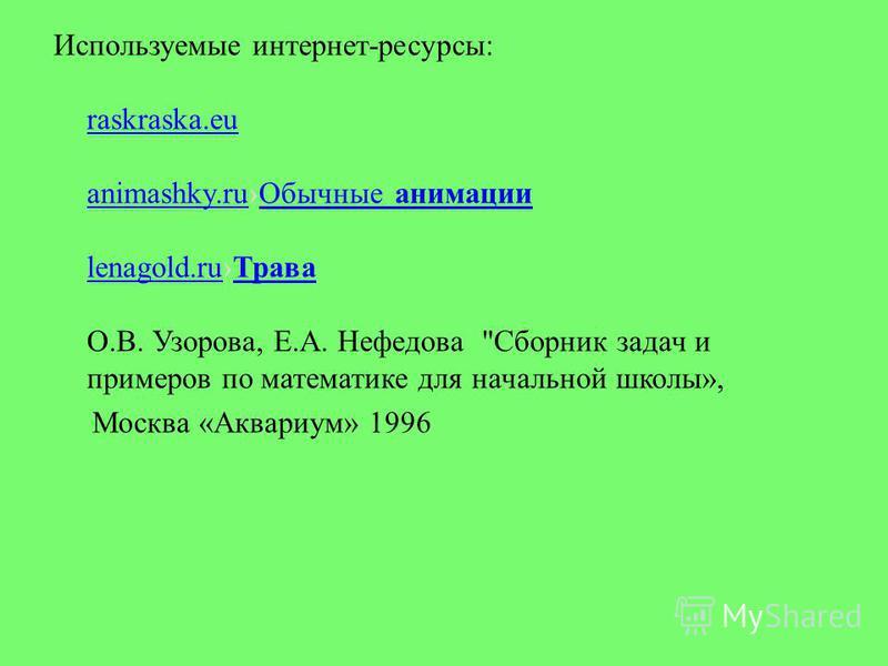 Используемые интернет-ресурсы: raskraska.eu animashky.ru Обычные анимации lenagold.ru Трава О.В. Узорова, Е.А. Нефедова