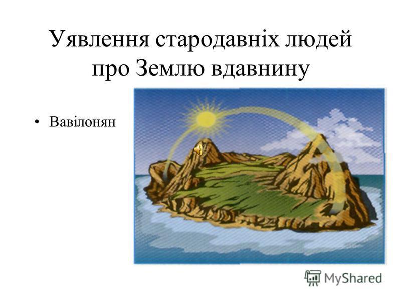 Уявлення стародавніх людей про Землю вдавнину Вавілонян