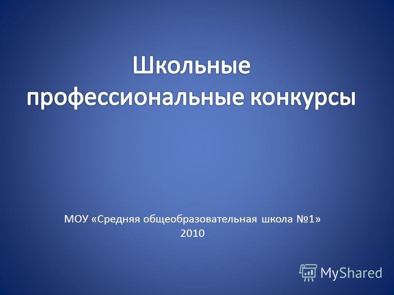 МОУ «Средняя общеобразовательная школа 1» 2010