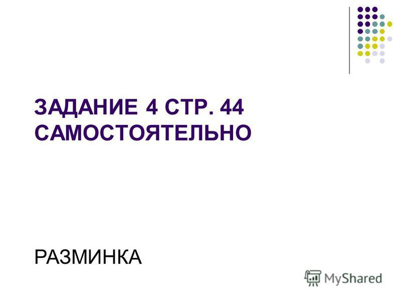 ЗАДАНИЕ 3 СТР.44