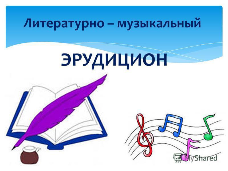 Литературно – музыкальный ЭРУДИЦИОН