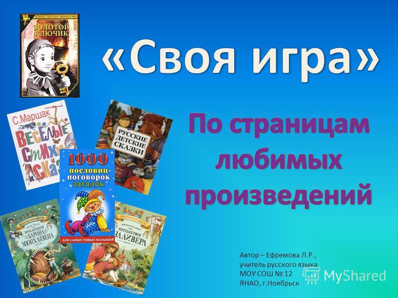 Автор – Ефремова Л.Р., учитель русского языка МОУ СОШ 12 ЯНАО, г.Ноябрьск