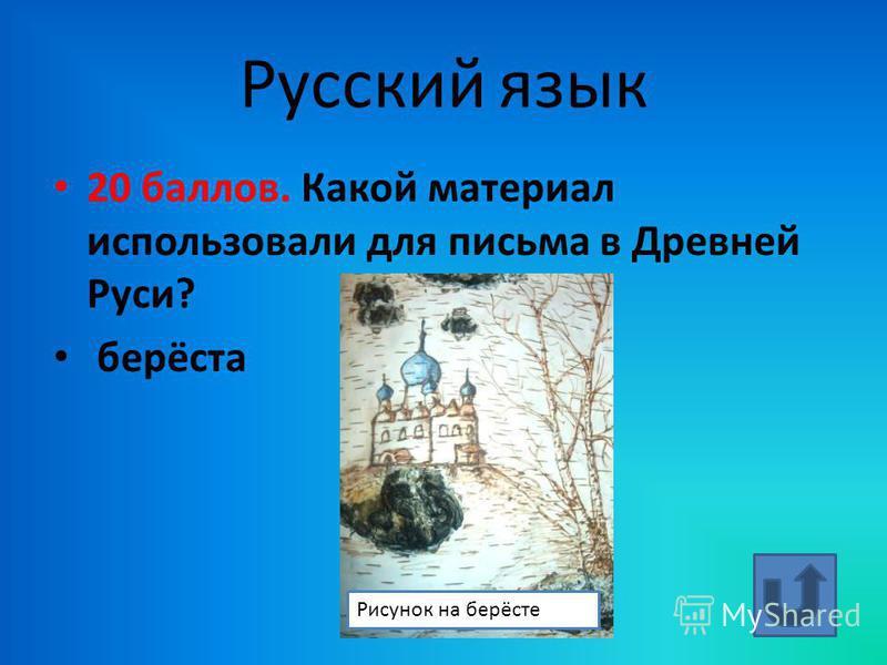 Русский язык 20 баллов. Какой материал использовали для письма в Древней Руси? берёста Рисунок на берёсте