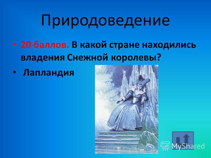Природоведение 20 баллов. В какой стране находились владения Снежной королевы? Лапландия