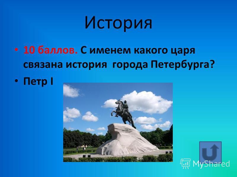 История 10 баллов. С именем какого царя связана история города Петербурга? Петр I