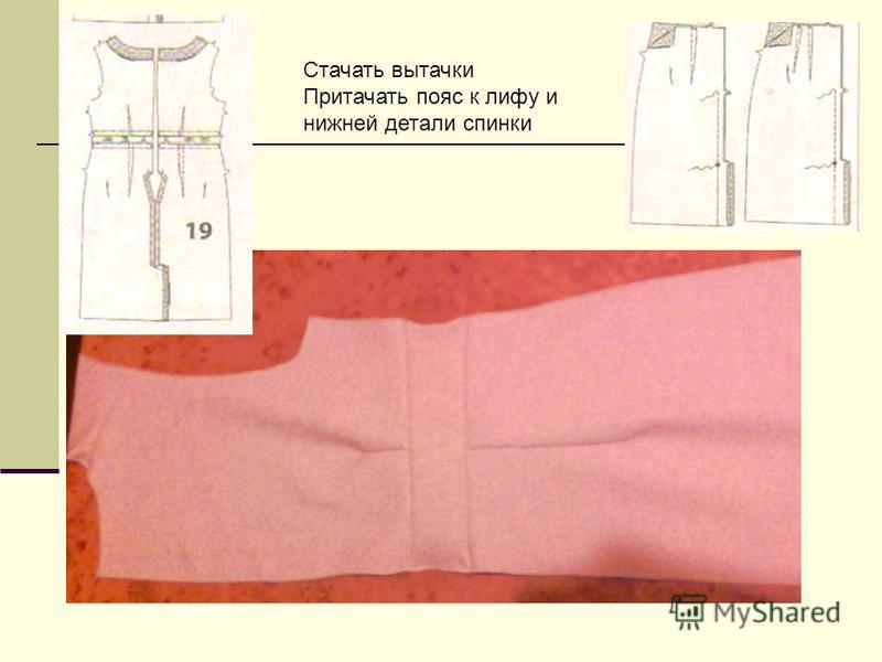 Стачать вытачки Притачать пояс к лифу и нижней детали спинки