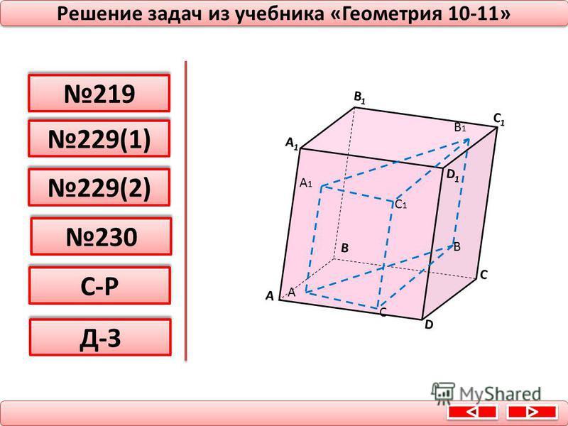 1.5 Повторение A1A1 B1B1 C1C1 D1D1 A B C D 5 5 Какая призма называется правильной? h а A1A1 B1B1 C1C1 А В C Прямая призма называется правильной, если ее основания – правильные многоугольники. У такой призмы все боковые грани – равные прямоугольники.