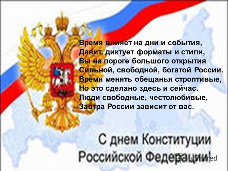 Время влияет на дни и события, Давит, диктует форматы и стили, Вы на пороге большого открытия Сильной, свободной, богатой России. Время менять обещанья строптивые, Но это сделано здесь и сейчас. Люди свободные, честолюбивые, Завтра России зависит от