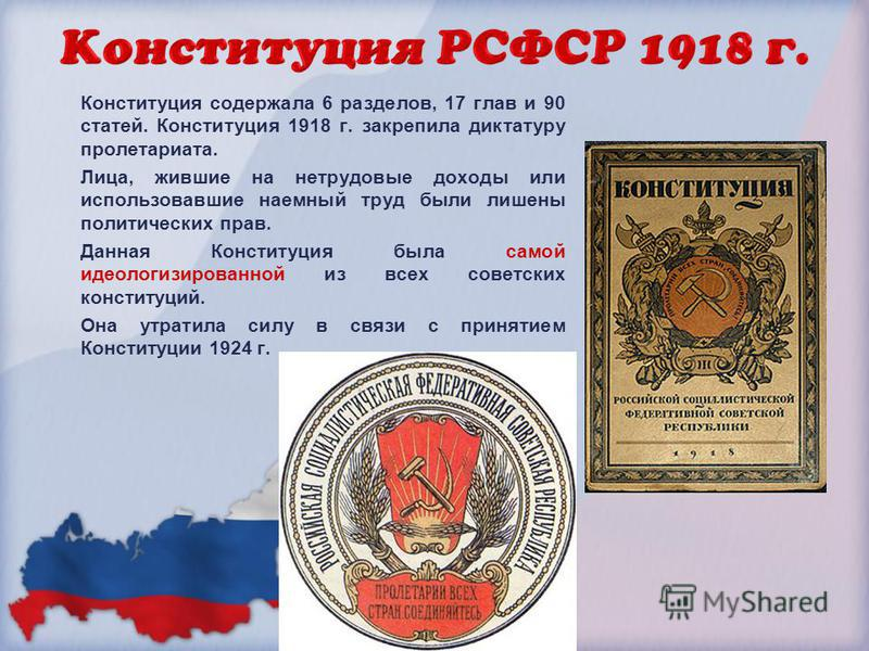 Картинки по запросу конституция 1918 г в россии