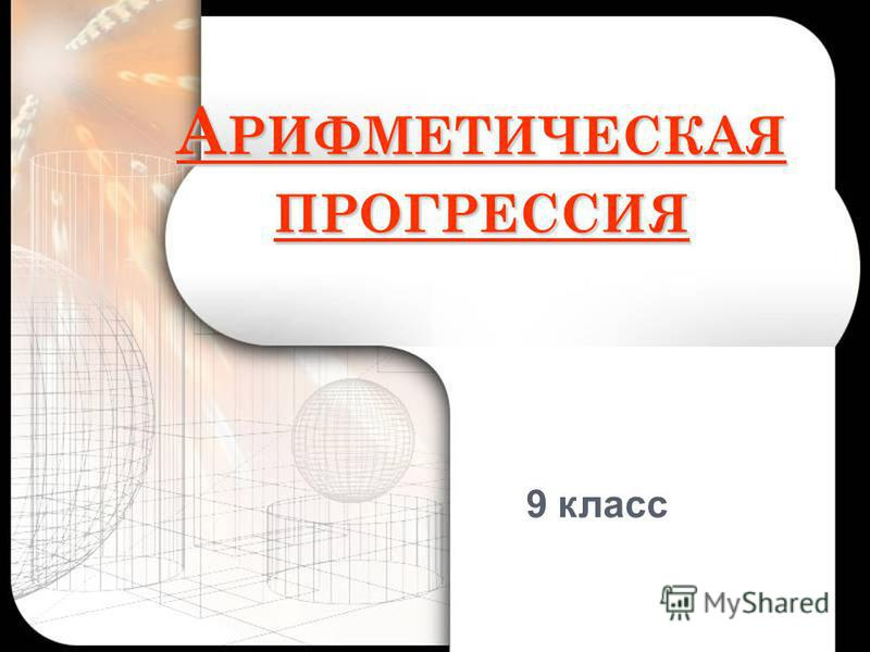 А РИФМЕТИЧЕСКАЯ ПРОГРЕССИЯ 9 класс