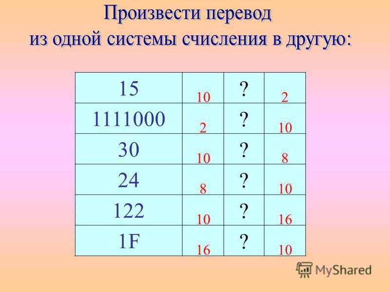 15 10 ? 2 1111000 2 ? 10 30 10 ? 8 24 8 ? 10 122 10 ? 16 1F1F ? 10