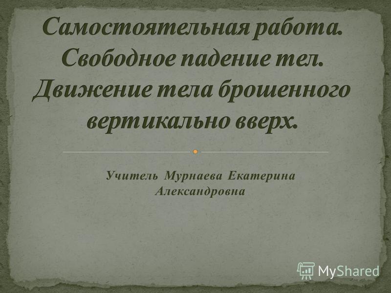 Учитель Мурнаева Екатерина Александровна