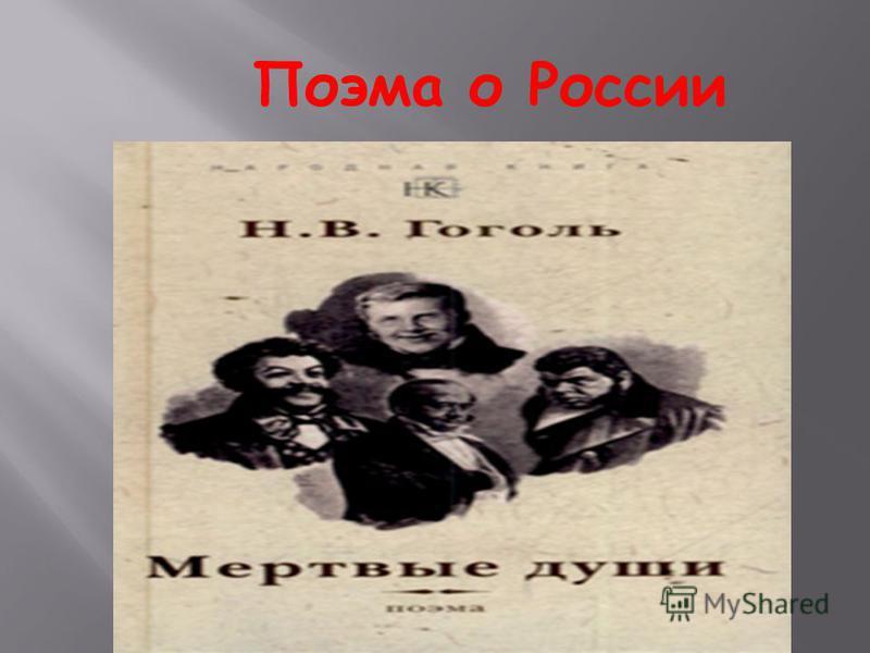 Поэма о России