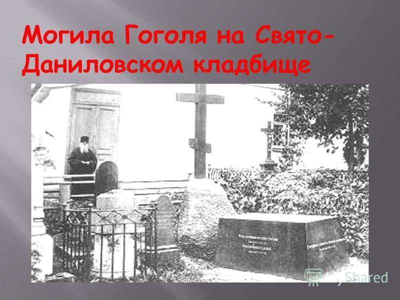 Могила Гоголя на Свято- Даниловском кладбище